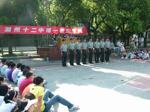湖州十二中隆重举行2009级新生军训开幕式