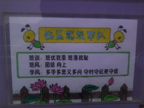 泉生小学:班级名片彰显个性风采