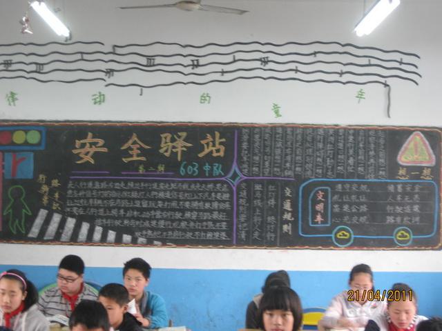 幼儿园开学黑板报边框简笔画