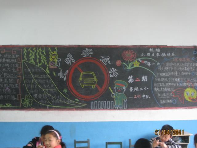 文明校园主题水粉画