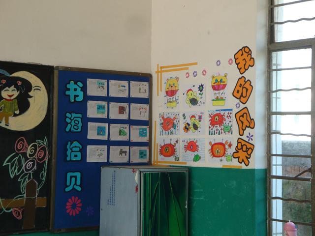 小学班级布置 小学班级文化布置 小学班级展板设计图