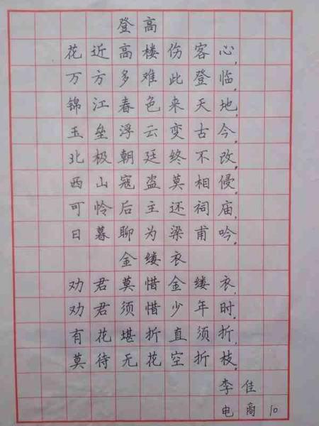 米字格硬笔书法字帖图片大全 米字格田字格硬笔书法本练字本
