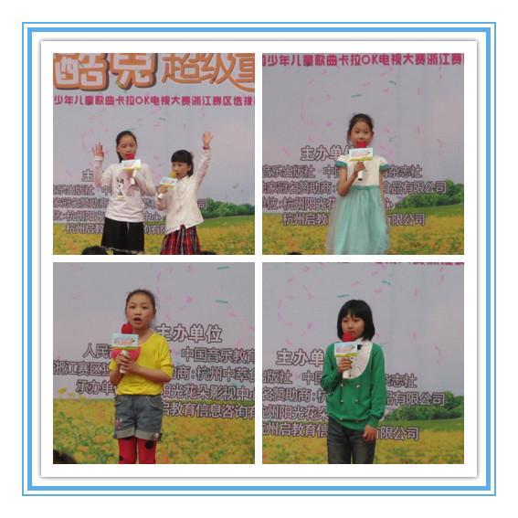 """""""快乐阳光""""中国少年儿童歌曲卡拉ok选拔大赛圆满举行"""