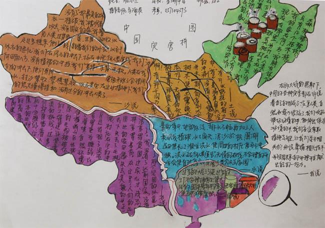 世界地图创意手抄报