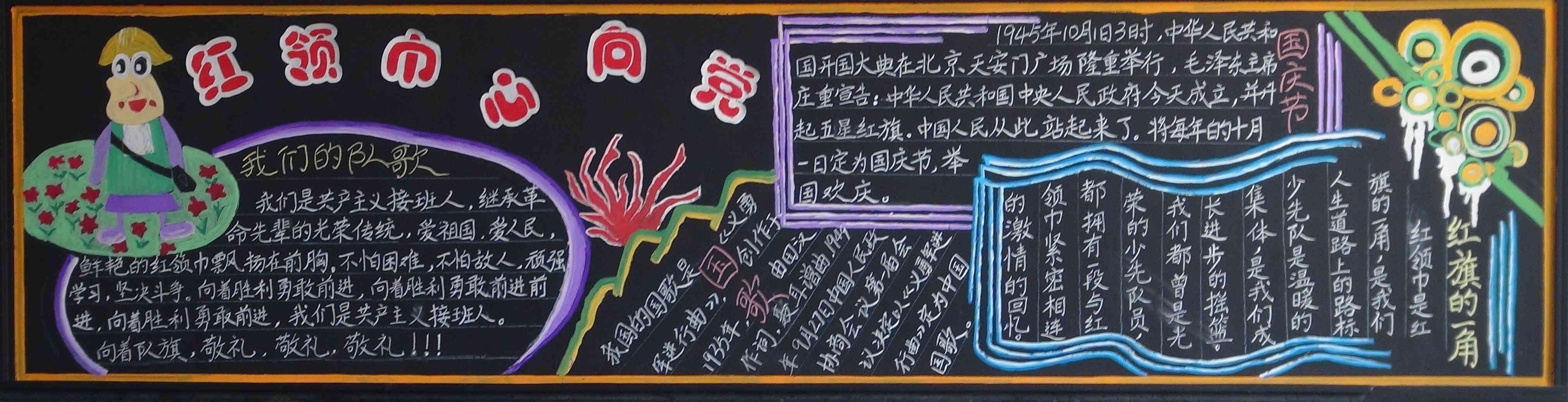 """长兴县虹星桥小学:""""红领巾心向党 喜迎十八大""""主题黑板报评比"""