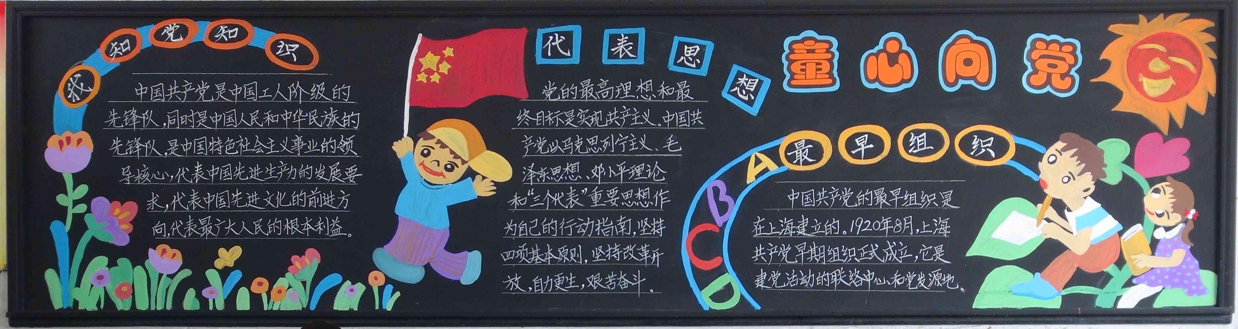 童心向党黑板报; 初中黑板报设计模板分享; 中国梦青年梦黑板报图片