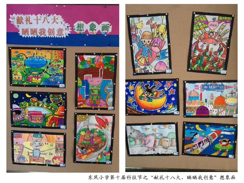 数字想象画图片儿童想象画获奖作品儿童想象画