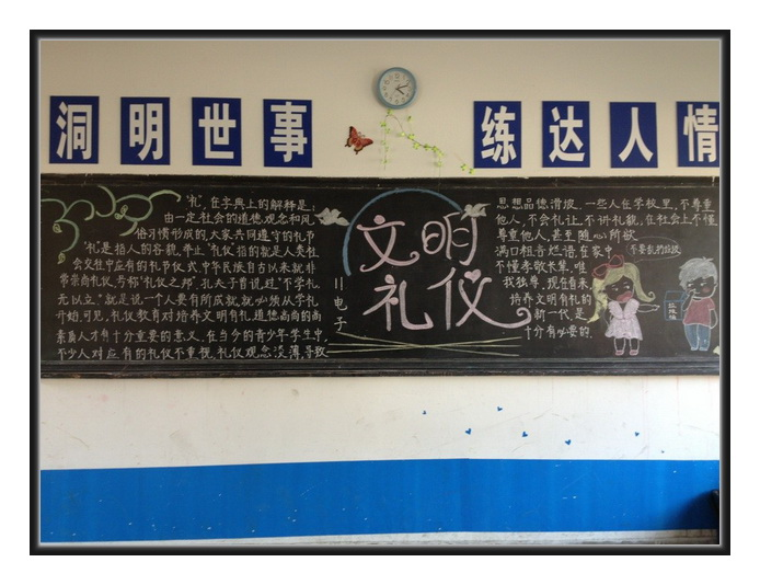 文明礼仪月,学校开展了一系列的教育活动