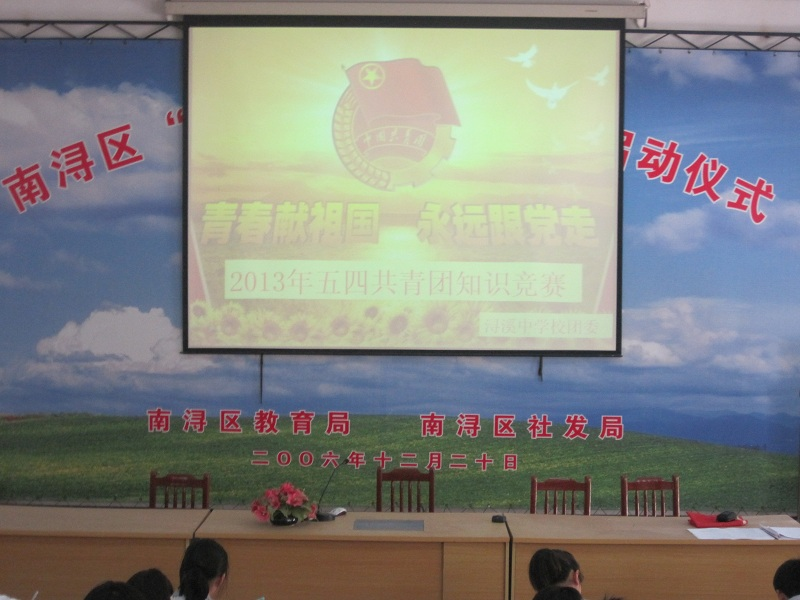 """浔溪中学开展五四""""我的中国梦""""主题教育实践活动"""