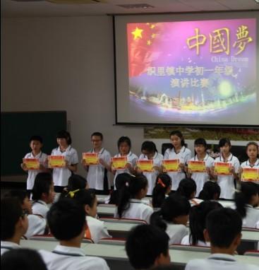 """织里镇中学:举办""""我的梦,中国梦""""演讲比赛"""