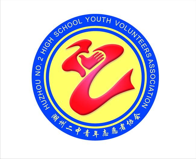 来 记湖州二中志愿者表彰大会暨青年志愿者协会成立仪式 -湖州市教