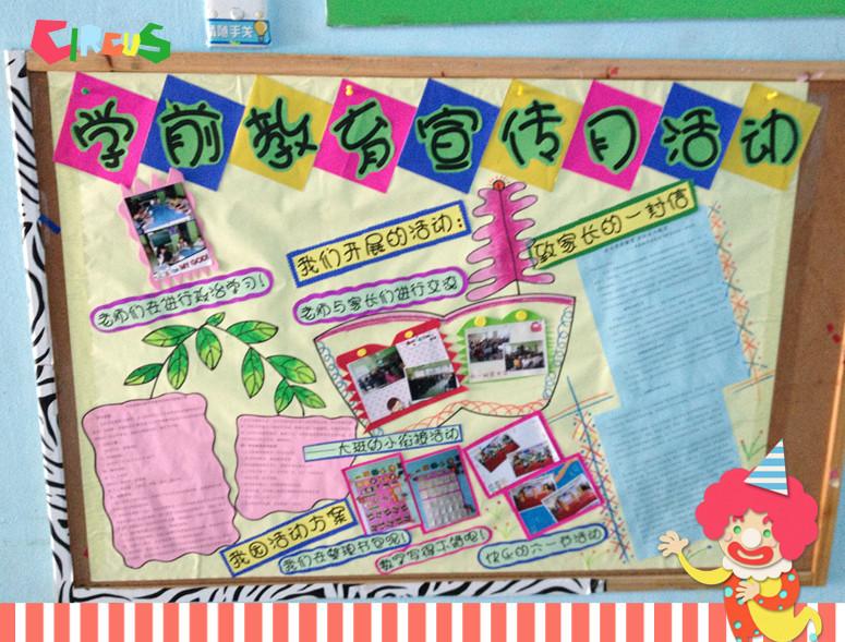 幼儿园学前教育宣传月活动实施方案图片