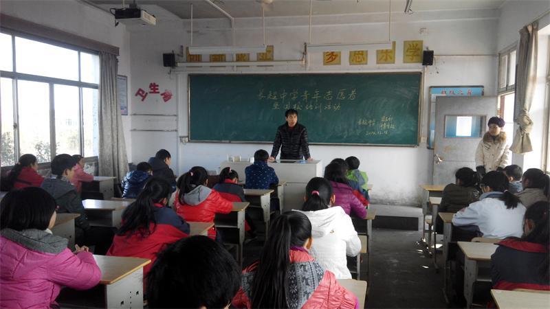 长超中学开展青年志愿者暨团校培训活动