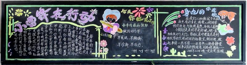 """长兴县虹星桥小学开展""""践行雄伟中国梦 争做时代活雷锋""""主题黑板报"""