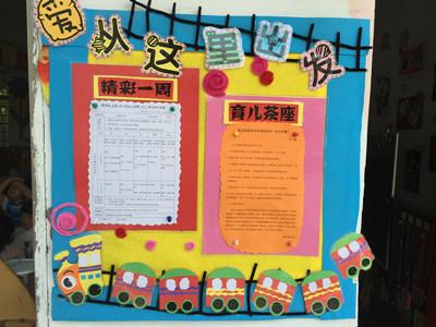家园心连心,共筑沟通桥——记三桥幼儿园家园联系栏评比活动