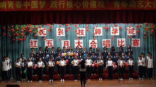践行核心价值观 唱响青春中国梦——长兴技师学院举行红五月青春励志