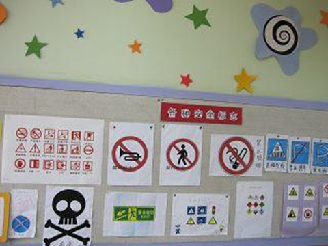安全教育 从认识标志做起--记安城幼儿园开展安全