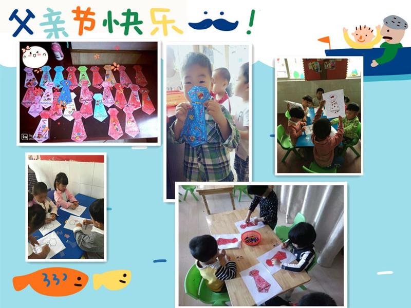 南浔镇马腰幼儿园小班组开展庆祝父亲节活动