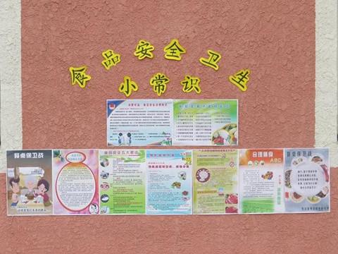 安城幼儿园开展食品安全宣传教育