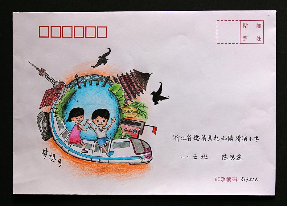 """巧手童心 描绘""""美丽中国梦""""——清溪小学参加省青少年手绘纪念封设计"""