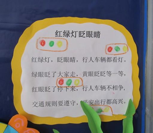 幼儿园高度重视幼儿安全教育