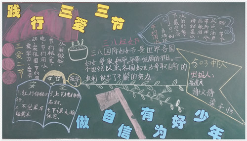 """开学第一天开展了以""""践行三爱三节 做自信有为好少年""""为主题的黑板报"""