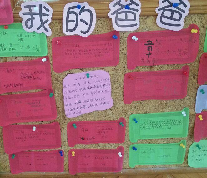 """快乐父亲节----德清县第一实验幼儿园开展""""父亲节""""活动"""