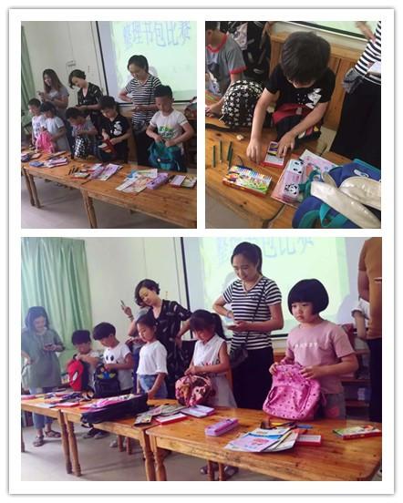 自我服务,幼小衔接 ——记大班组幼儿整理书包比赛