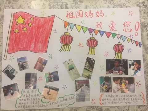 喜迎国庆——亲子阅读手抄报