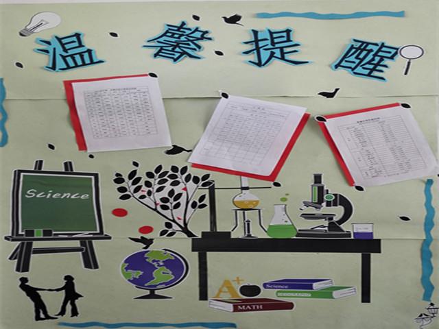 安城中学开展美丽班级评比