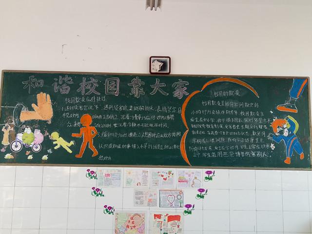 二是开展主题黑板报评比,内容涉及面广,从和谐文明校园,校园欺凌等多