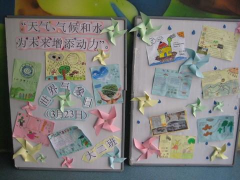 """安城幼儿园开展""""关注气象 关爱幼儿""""世界气象日主题教育活动"""
