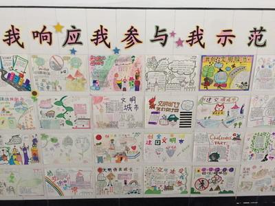 教室布置点亮文明校园——德清县实验学校举行文明校园班级布置评比