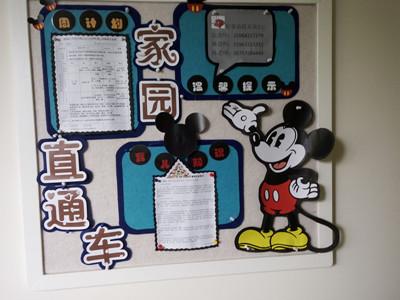 班级墙面设计,周计划