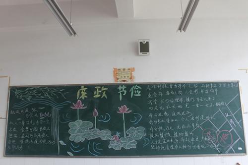 通过开展党风廉政建设黑板报比赛活动,同学们深受教育,思想