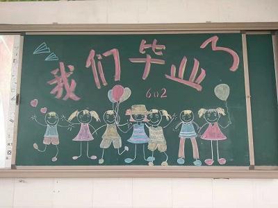 ——雷甸小学六年级毕业活动报道