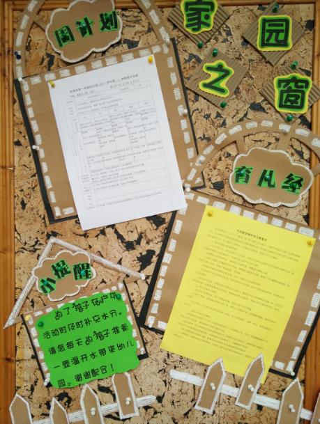 家园沟通的桥梁----德清县第一实验幼儿园家园联系栏的创设