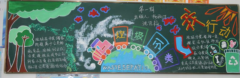 设计精美,富有创意的黑板报不仅宣传了垃圾分类的知识,同时展现了德清