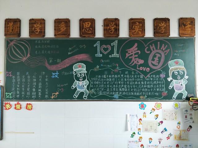 """报福小学举行""""迎国庆""""主题黑板报评比活动"""