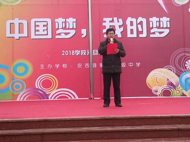 中国梦,我的梦——记安吉县第三初级中学2018元旦文艺汇演