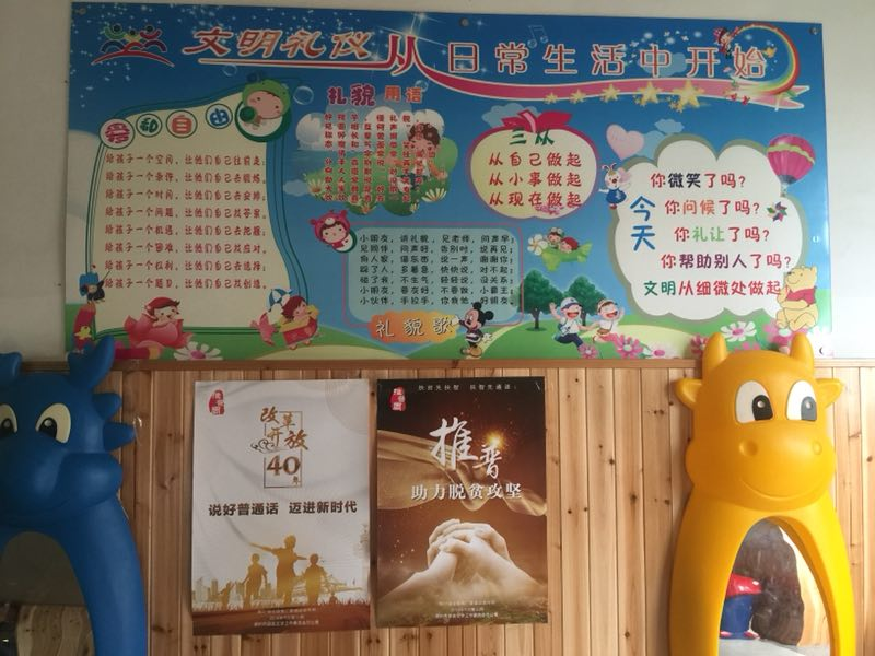 小手牵大手 同讲普通话——双林镇中心幼儿园开展普通话宣传周活动